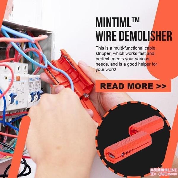 【24h現貨】新款剝線器旋轉電纜剝皮器Mintiml Wire Demolisher
