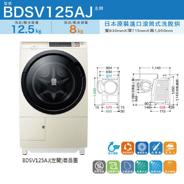 HITACHI日立 12.5公斤 左開擺動式 擺動式飛瀑滾筒 洗衣機 BDSV125AJ
