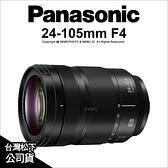 職人價~Panasonic Lumix S Pro 24-105mm F4 OIS 變焦鏡 5軸防震 公司貨【6期免運】薪創數位