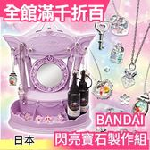 【BANDAI 萬代 閃亮寶石珠寶製作組 化粧桌系列 DX】飾品製作 項鍊戒指 DIY 滴膠 閃亮【小福部屋】