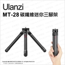 ulanzi MT-28碳纖維迷你三腳架【可刷卡】薪創數位
