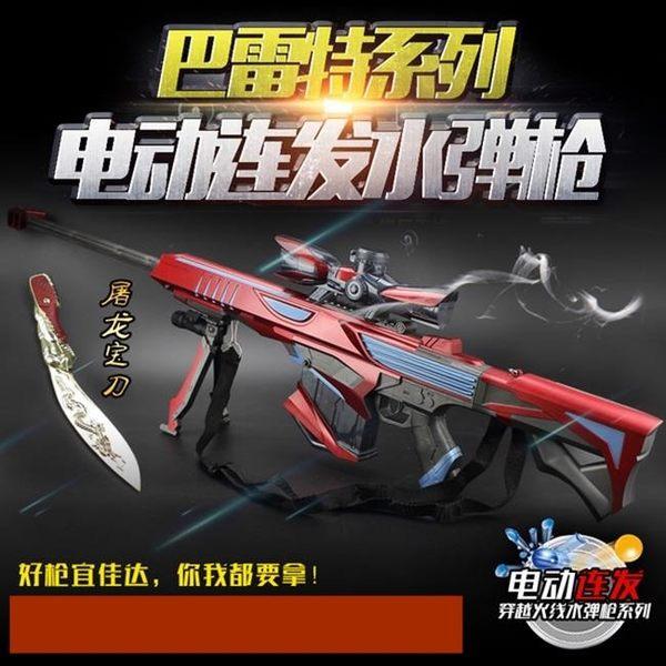 【塔克】免運 電動連發 水彈槍 巴雷特(全配) 狙擊槍 水晶彈 軟彈槍 玩具 自動槍 加特林