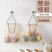 【格紋網袋】疏果收納袋 洋蔥大蒜網袋 水果收納紗網