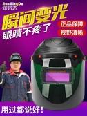 特賣電焊面具電焊面罩自動變光燒焊焊帽防護罩頭戴式面具臉部氬弧焊工用品眼鏡