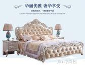歐式床法式雙人床1.8米床實木1米5公主婚床簡歐主臥室雕花家具套qm    JSY時尚屋