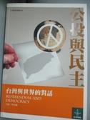 【書寶二手書T4/繪本_YER】公投與民主-台灣與世界的對話_林佳龍