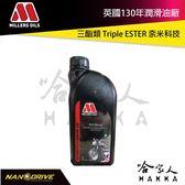 英國米勒 MILLERS ZFS 4T 20W50 合成 機油 耐用 抗震動 300V 紅線 哈家人(五罐區)