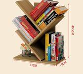 書架書櫃收納櫃 樹形書架桌面置物架報刊架學生兒童小書架簡易床頭櫃收納書架 免運