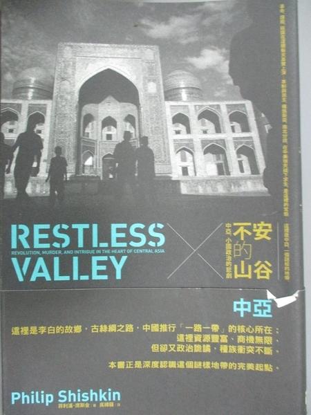 【書寶二手書T8/政治_ZDE】不安的山谷-中亞,小國政治的悲劇_菲利浦.席斯金