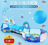 室內兒童帳篷 玩具戶外寶寶遊戲屋海洋球池嬰兒爬行鑽洞陽光隧道筒 非凡小鋪 igo