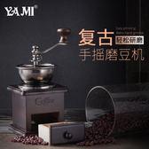 亞米 小型手搖咖啡磨豆機手磨咖啡機研磨器家用手動咖啡豆研磨機 生活故事