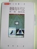 【書寶二手書T1/翻譯小說_HPQ】發條鳥年代記(第一部 鵲賊篇)_賴明珠, 村上春樹