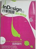 【書寶二手書T2/電腦_EGI】InDesign的行家問題-圖文編排篇_孫丙剛