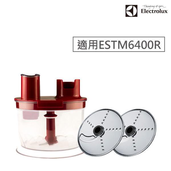 伊萊克斯 UMB1A Electrolux【現貨免運】專用配件多功能切碎杯碗 ( ESTM6400R專用 )