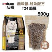 *WANG*紐頓 無穀全能-貓糧T24鮭魚配方500g【分裝體驗包(真空包)】