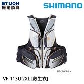 漁拓釣具 SHIMANO VF-113U #白 #2XL [救生衣]