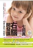七田真右腦開發課 6個月讓孩子變聰明
