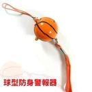速霸超級商城㊣超高音球型防身警報器-籃球(ALM-100-B-01 BK)◎防身器材