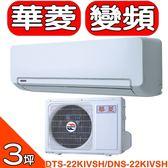華菱【DTS-22KIVSH/DNS-22KIVSH】《變頻》《冷暖》分離式冷氣