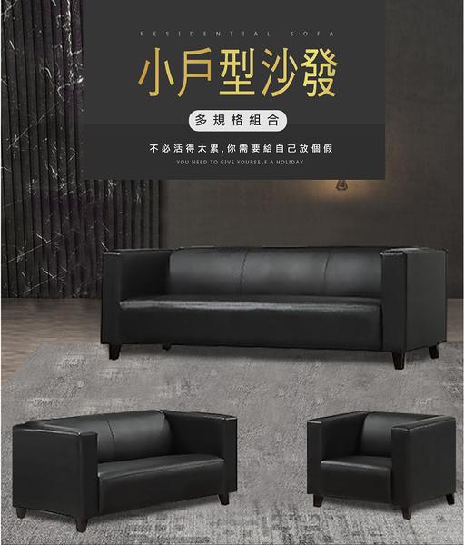 【YUDA】安東尼 現代 小家庭專用 透氣 實木 單人 沙發/沙發椅