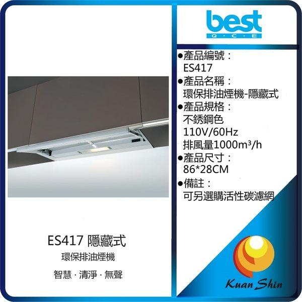 best貝斯特 環保排油煙機  ES417 隱藏式