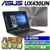 【ASUS華碩】【零利率】UX430UN-0101A8250U 石英灰 ◢14吋窄邊框輕薄筆電 ◣