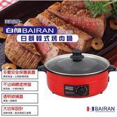 白朗 BAIRAN 韓式烤肉鍋 FBPR-D18