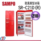 【信源電器】210L【聲寶SAMPO 歐風美型冰箱】SR-C21D(R) / SRC21D(R)