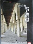【書寶二手書T8/科學_JMK】從旅遊學數學_曹亮吉
