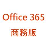 Office 365 商務版 (Office 365 Business)