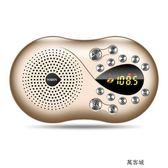 老人便攜式老年人迷你袖珍fm調頻廣播半導體小型隨身聽外放微型播放器可插卡 萬客城