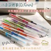 【居美麗】八色記號筆(0.5mm) 八色中性筆 水性筆 彩色記號筆 繽紛手帳 塗鴉筆 學生文具 多色套裝