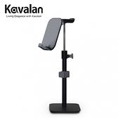【KAVALAN】鋁合金多功手機/平板架(95-FSD016 BK)-黑