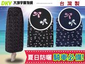 G-521 台灣製 粉色蝴蝶結遮陽裙 防風防曬 防走光 工作裙