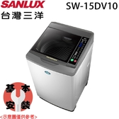 【SANLUX三洋】15KG 變頻DD直流超音波單槽洗衣機 SW-15DV10 含基本安裝 免運費