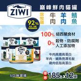 【毛麻吉寵物舖】ZiwiPeak巔峰 92%鮮肉無穀貓主食罐-5口味混一箱185g/12入(牛/羊/鯖魚羊肉/鹿肉/雞肉)