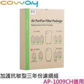 【抗敏型三年份濾網組 】Coway 濾網 AP-1009CH 專用 活性碳除臭濾網 公司貨