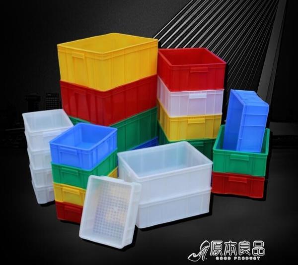 周轉箱 周轉箱塑料箱子長方形物流儲物盒物料收納整理膠箱【快速出貨】