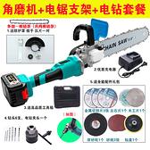 電鋸 角磨機改裝電鍊鋸鋰電池電動電鋸伐木鋸充電式戶外兩用多功能小型igo