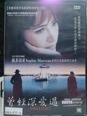 影音專賣店-P09-352-正版DVD-電影【曾經深愛過】-蘇菲瑪索