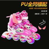 溜冰鞋男女旱冰鞋滑冰鞋直排輪滑鞋八輪閃光溜冰鞋【年貨好貨節免運費】