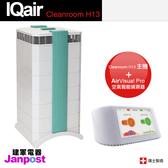 「組合促銷價」IQair Cleanroom H13 無塵室超效型 空氣清淨機+AirVisual Pro 空氣智能偵測器