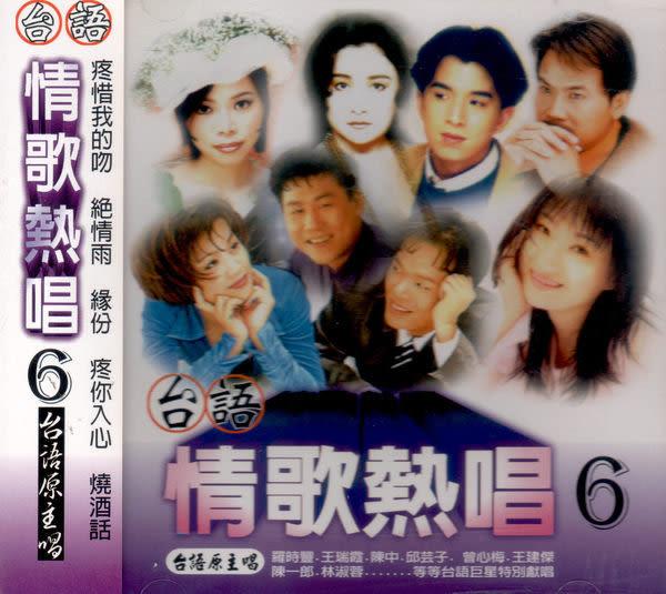 台語情歌熱唱 台語原主唱  第6集 CD (購潮8)