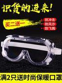 護目鏡勞保防飛濺防風沙騎行防風防塵打磨摩托車防護眼鏡透明男女【快速出貨八五折】