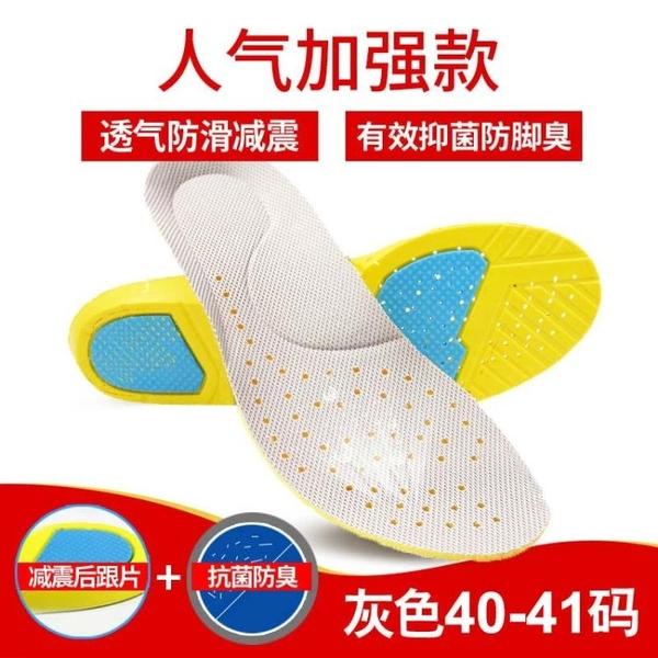 運動鞋墊男女透氣吸汗防臭籃球減震加厚彈力跑步軟加絨冬季棉鞋墊