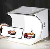 小型簡易折疊攝影棚箱產品拍照道具手機微距拍攝臺套裝白底圖珠寶WL430【科炫3C】
