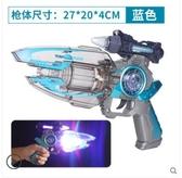 東發兒童玩具槍帶音樂燈光寶寶槍音樂槍搶投影玩具男孩電動聲光 城市科技DF