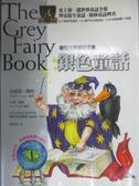 【書寶二手書T2/兒童文學_IAU】銀色童話_安德魯.蘭格