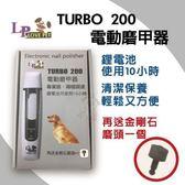 『寵喵樂旗艦店』LOVE PET樂寶《TURBO 200 電動磨甲器》專業版兩檔調速,鋰電池可使用10小時