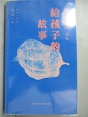 【書寶二手書T1/一般小說_JGQ】給孩子的故事_王安憶選編